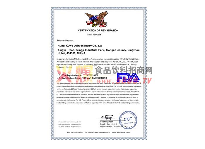 FDA认证证书
