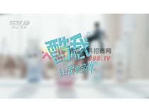 CCTV7广告片