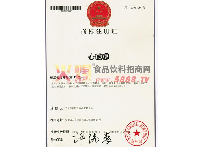 心滋园商标注册证