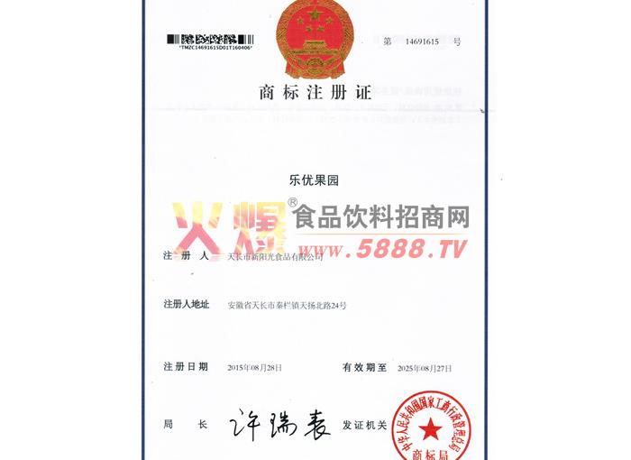 乐优果园商标注册证
