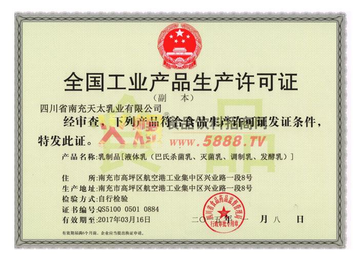 乳制品生产许可证
