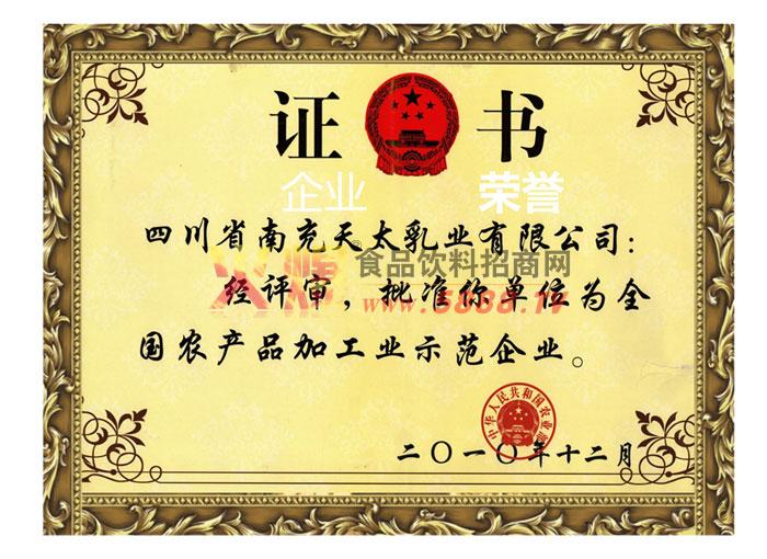 农产品加工示范企业证书
