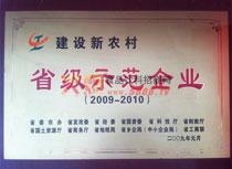 建设新农村省级示范企业