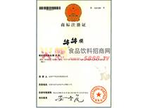 """""""牛牛乐""""商标注册证第29类"""