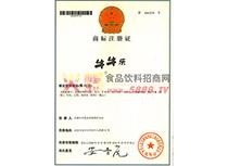 """""""牛牛乐""""商标注册证第32类"""