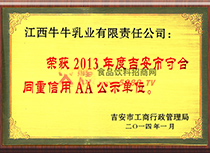 2013年守合同重信用AA公示单位