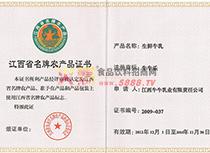 江西省名牌农产品证书