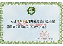 中国奶业协会理事单位