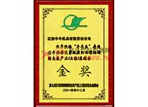 2013绿色农产品(上海)展销会金奖
