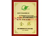 2013绿色农产品(深圳)展销会金奖