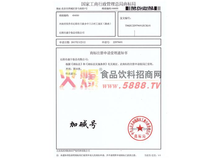 加碱号商标注册证