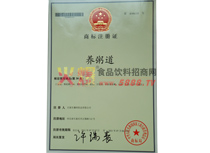 商标注册证(养粥道)