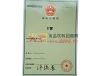 商标注册证(卡客)
