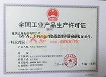 全国生产许可证