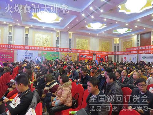 700余位经销商齐聚火爆食品大讲堂南昌站