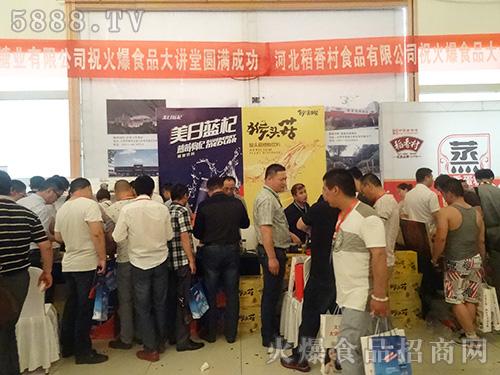河北稻香村食品有限公司展位前现场火爆