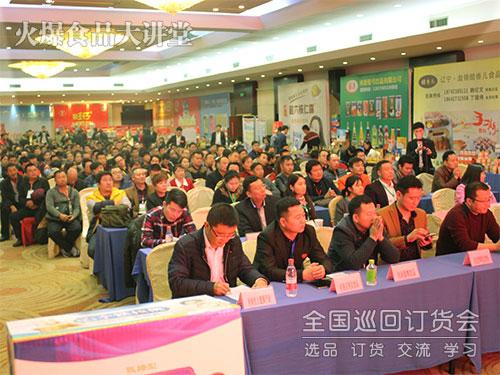 火爆食品大讲堂西安站厂商齐聚一堂,共享盛会!