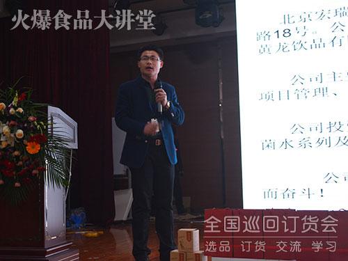 北京宏瑞轩营销管理有限公司李总