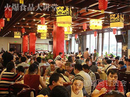 火爆食品大讲堂长沙站,厂商共享晚宴