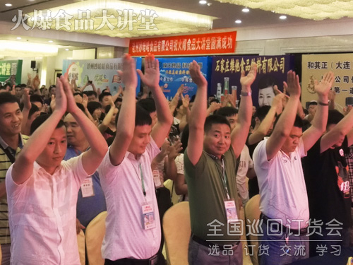 第14期火爆食品大讲堂长沙站:签单不断、捷报频传!