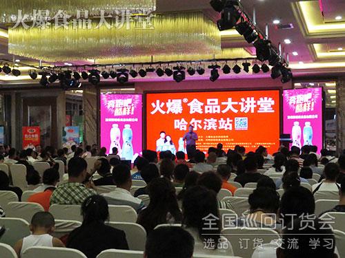 第15期火爆食品大讲堂哈尔滨站,买多多讲师传道解惑!