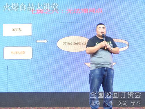 火爆食品大讲堂沈阳站名师授课,排忧解难!
