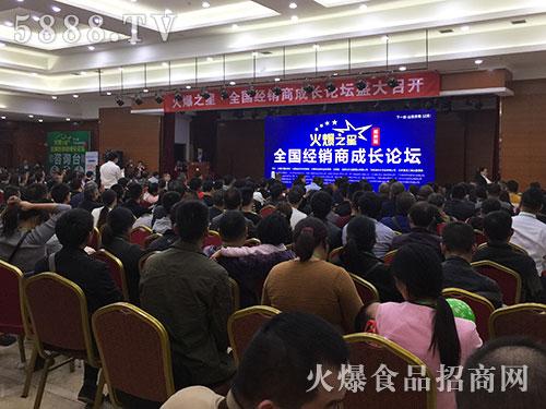 轰动!!火爆之星全国经销商成长论坛郑州站盛大开启!