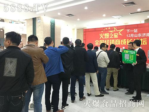 火爆之星经销商成长论坛郑州站,经销商排队签到