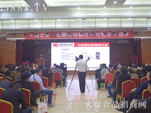 火爆之星经销商成长论坛郑州站,牛恩坤老师精彩授课!