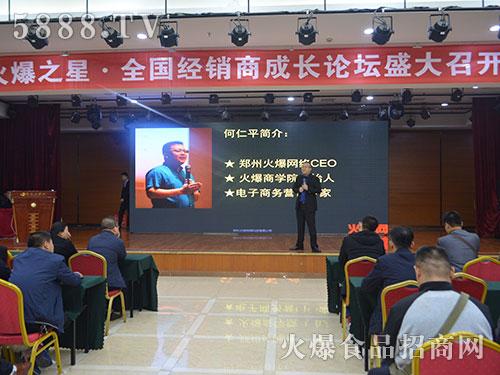 火爆之星全国经销商成长论坛郑州站,何仁平老师精彩授课!