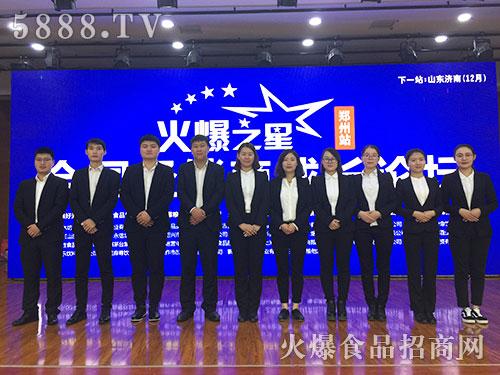 火爆之星全国经销商成长论坛郑州站,火爆网精英合影!