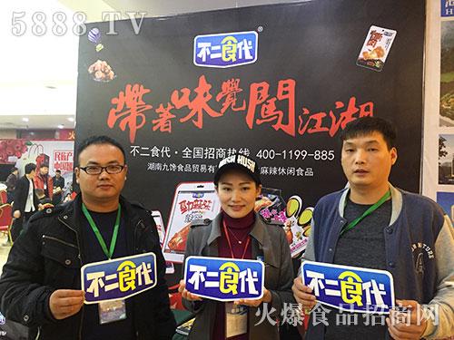 火爆之星全国经销商成长论坛郑州站,九馋食品签单火爆!