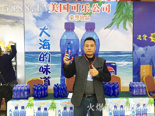 美国蓝色可乐亮相火爆之星全国经销商成长论坛郑州站!