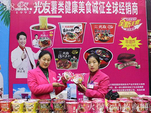 光友薯业亮相火爆之星全国经销商成长论坛济南站!