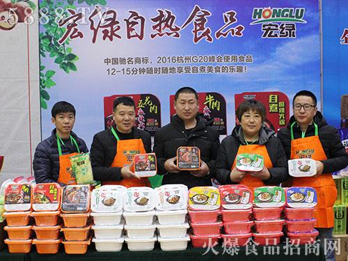 火爆之星全国经销商成长论坛济南站,宏绿食品来袭!