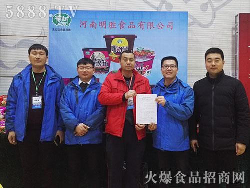 火爆之星全国经销商成长论坛济南站,明胜食品现场签单!