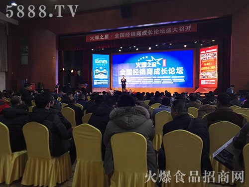 火爆之星全国经销商成长论坛济南站盛大开幕!