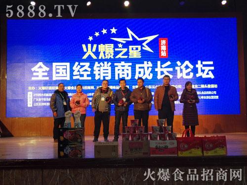 火爆之星全国经销商成长论坛济南站现场颁奖