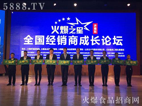 火爆之星全国经销商成长论坛济南站圆满落幕!