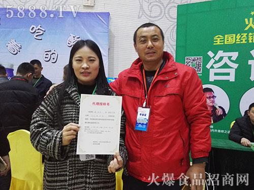 维维谷动在火爆之星全国经销商成长论坛济南站签单