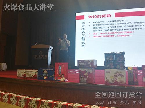 火爆之星・全国经销商成长论坛沈阳站,胡世明讲师亲授课程!
