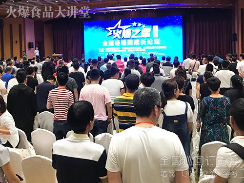火爆之星・全国经销商成长论坛沈阳站高朋满座!