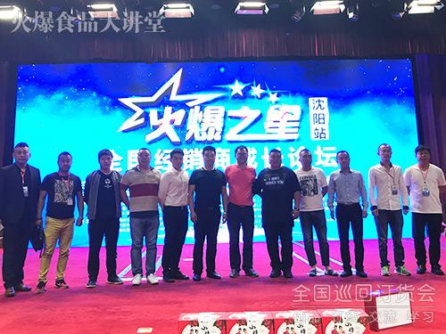 火爆之星・全国经销商成长论坛沈阳站经销商厂商合影!