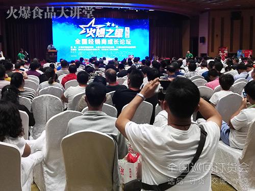 火爆之星・全国经销商成长论坛沈阳站精彩启幕!