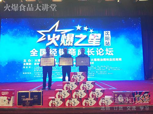 火爆之星・全国经销商成长论坛沈阳站为诚信企业颁奖
