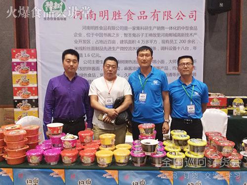 明胜食品在火爆之星・全国经销商成长论坛沈阳站现场达成合作!