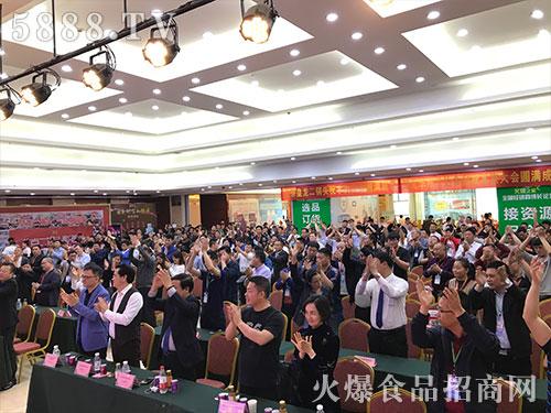 火爆之星全国经销商成长论坛郑州站盛大开幕!
