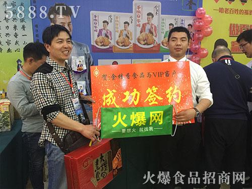 金桂香食品在火爆之星全国经销商成长论坛郑州站签单!
