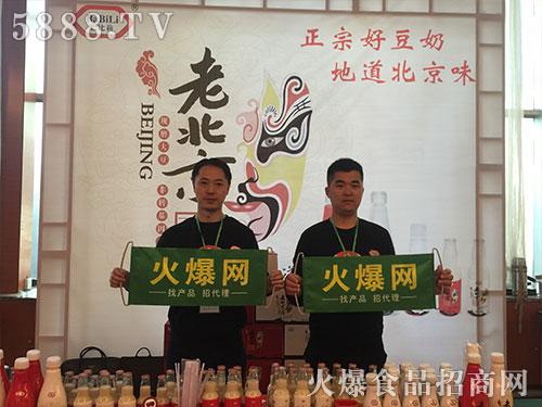 文雅老北京石磨豆奶精彩亮相火爆之星全国经销商成长论坛郑州站!