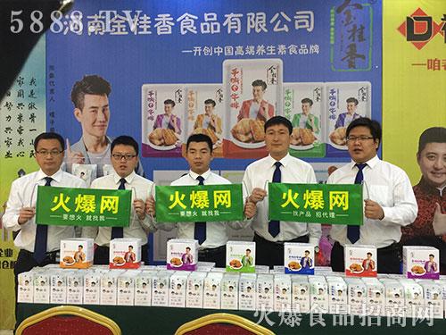 金桂香食品在火爆之星全国经销商成长论坛郑州站惊艳亮相!